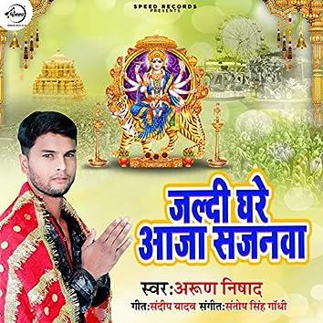 Jaldi Ghare Aaja Sajanwa - Single