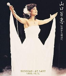 伝説から神話へ BUDOKAN・・・AT LAST 1980.10.5.(リニューアル版)(Blu-ray Disc)...
