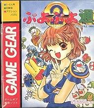 Puyo Puyo 2 Tsuu (Japanese Import)