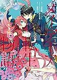 メイデーア転生物語 この世界で一番悪い魔女(1) (Gファンタジーコミックス)