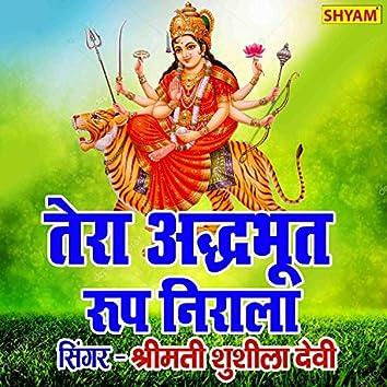 Tera Adhbhut  Roop Nirala