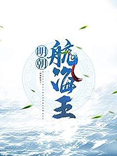 明朝航海王 (Traditional Chinese Edition)