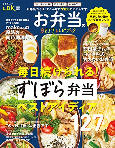 晋遊舎ムック お弁当のBESTレシピブック