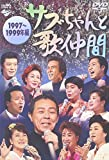 サブちゃんと歌仲間 1997~1999年編[DVD]