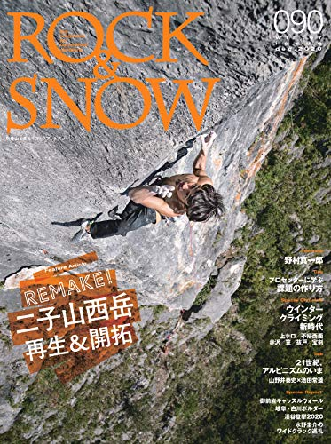 ROCK & SNOW 090「二子山西岳 再開拓」 (別冊山と溪谷)の詳細を見る