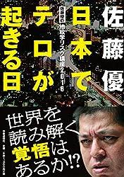 日本でテロが起きる日