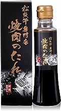 松阪牛専門店 焼肉のたれ 240g 【松阪まるよし】