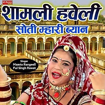 Shamli Haweli Soti Mhari Byan (Rajasthani)