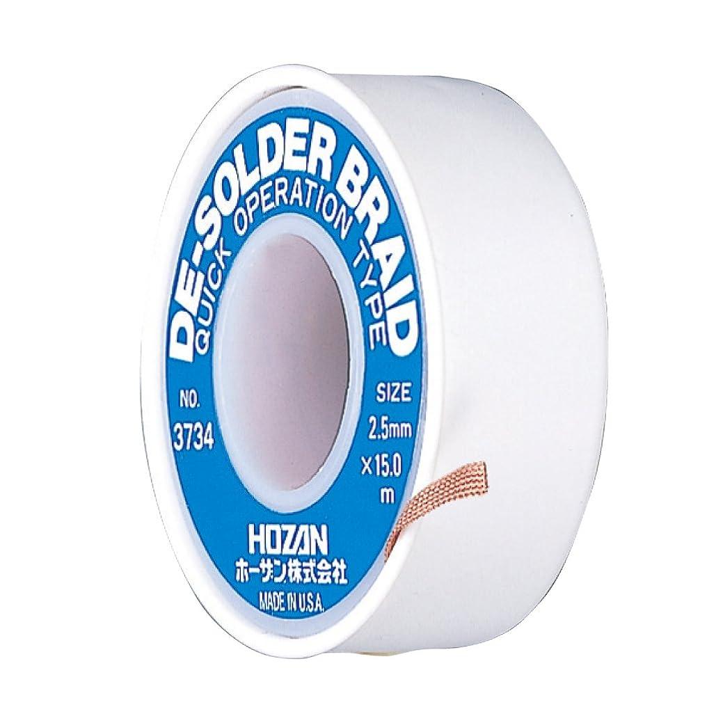 トロリーバス過敏な不器用ホーザン(HOZAN) ハンダ吸取線 ソルダーウィック  線幅2.5mm 全長15m NO.3734