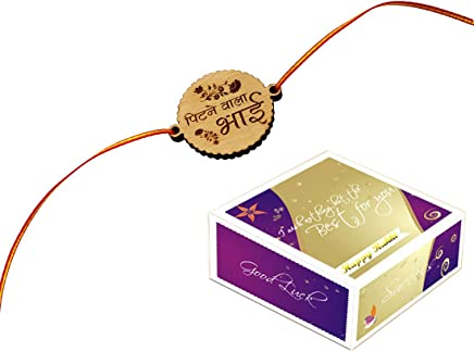 Incredible Gifts Funny Message Round Rakhi (Wood, Brown)