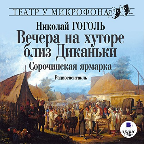 Vechera Na Hutore Bliz Dikanki. Sorochinskaya Yarmarka audiobook cover art