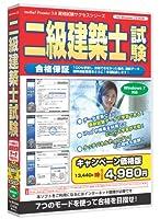 media5 Premier3.0 二級建築士試験  キャンペーン価格