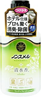 ノンスメル清水香 【ホテル仕様】 消臭・除菌スプレー ウッディフレッシュの香り つけかえ用 300ml