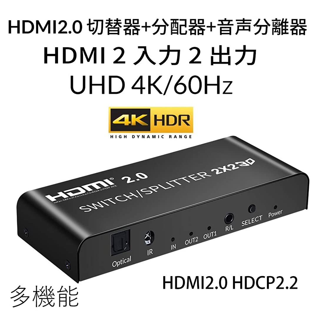 協力するインサート真っ逆さまJOI 多機能 HDMI 2.0 切替器 HDMI 分配器 2入力2出力 2x2 2画面同時出力|異なる解像度出力可能 ダウンスケール機能 音声分離 (光デジタル?3.5mmステレオミニ音声出力) UHD4K@60Hz/Fps HDCP2.2 RGB/YUV4:4:4 Deep Color HDR映像 18Gbps 3D PS4 Pro/XBOX ONE X/Fire TV/Apple TV/Roku/Chromecast/Blu-ray palyer/DVD/STB対応 自動?手動切り替え リモコン付き