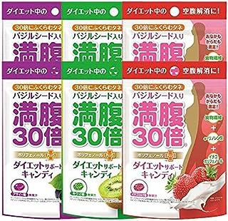 満腹30倍 ダイエットサポートキャンディ 3種アソート(アサイー キウイ イチゴミルク 各2袋) 6袋