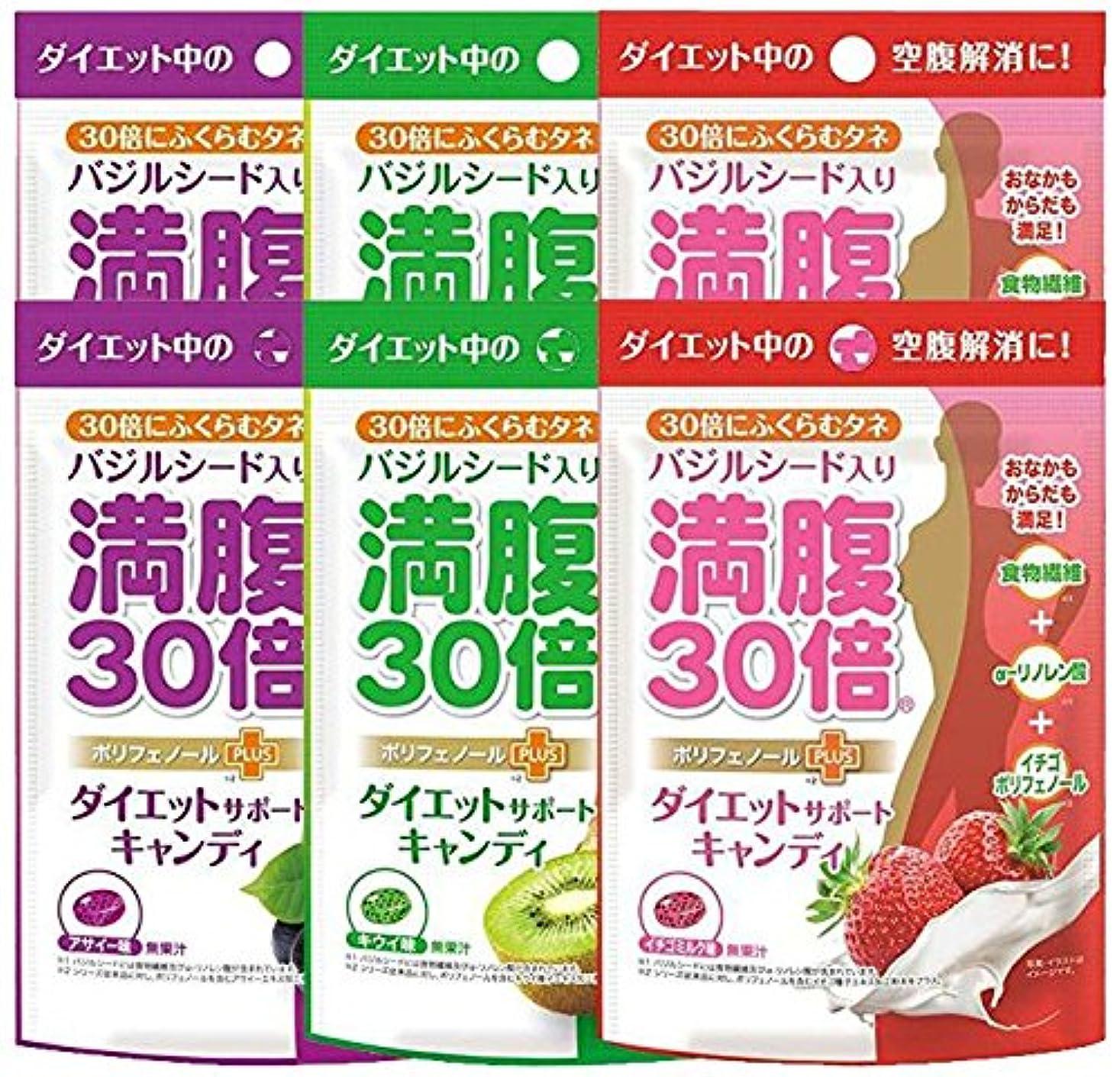 ビーム補助金町満腹30倍 ダイエットサポートキャンディ 3種アソート( アサイー キウイ イチゴミルク 各2袋) 6袋