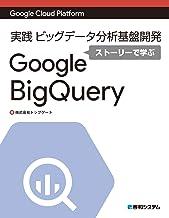 表紙: Google Cloud Platform 実践 ビッグデータ分析基盤開発ストーリーで学ぶGoogle BigQuery   株式会社トップゲート