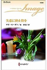 失恋に終止符を (ハーレクイン・イマージュ) Kindle版