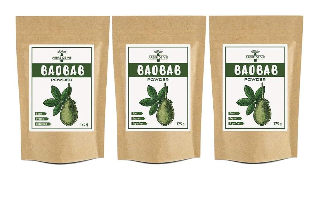 送信する捨てるへこみ無農薬無添加のバオバブパウダー 175g入りパック3個口