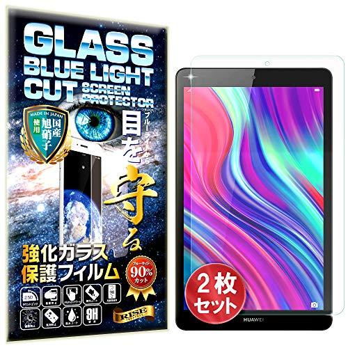 【2枚セット】【RISE】【ブルーライトカットガラス】HUAWEI 8.0インチ MediaPad M5 Lite Touch フィルム MediaPad M5 Lite Touch ブルーライトカット MediaPad M5 Lite Touch ガラスフィルム MediaPad M5 Lite Touch 保護フィルム / 新型 8.0インチ Huawei M5 Lite 8 フィルム Huawei M5 Lite 8 ブルーライトカット Huawei M5 Lite 8 ガラスフィルム Huawei M5 Lite 8 液晶保護フィルム / Huawei Honor Tab 5 8.0 フィルム ガラスフィルム 液晶保護フィルム 国産AGCガラス採用 ブルーライト90%カット 極薄0.33mガラス 表面硬度9H 2.5Dラウンドエッジ 指紋軽減 防汚コーティング ブルーライトカット 液晶保護フィルム