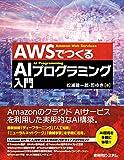 AWSでつくる AIプログラミング入門