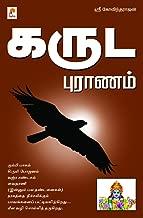 Garuda Puranam  (Tamil)