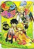 キッチンのスキマ (シルフコミックス 16-1)