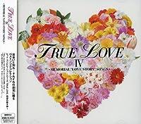 """TRUE LOVE IV~MEMORIAL""""LOVE STORY""""SONGS~"""