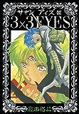 3×3EYES(32) (ヤングマガジンコミックス)