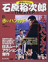 石原裕次郎シアター DVDコレクション 8号 『赤いハンカチ』  [分冊百科]