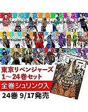 東京 卍 リベンジャーズ 1~24(9/17最新巻) 全巻セット 全巻シュリンク包装 未開封