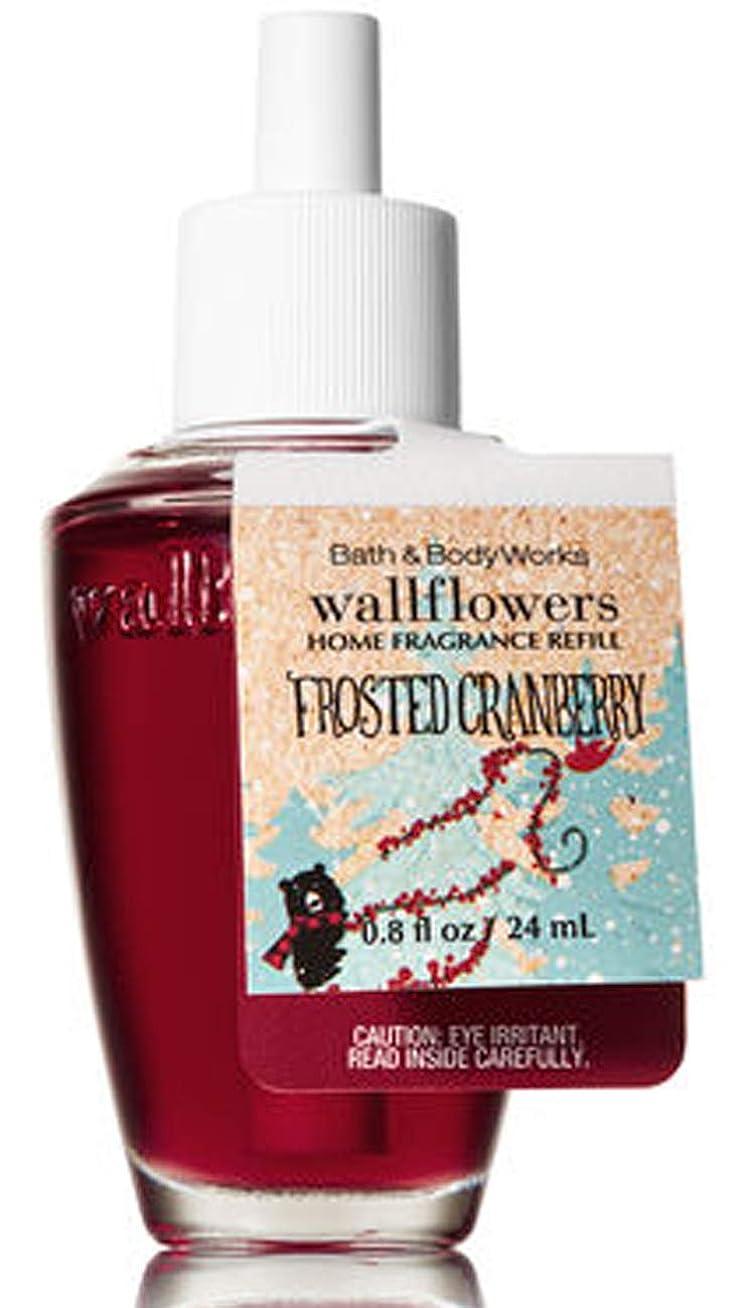 賢明な支出窒息させるバス&ボディワークス フロステッドクランベリー ルームフレグランス リフィル 芳香剤 24ml (本体別売り) Bath & Body Works