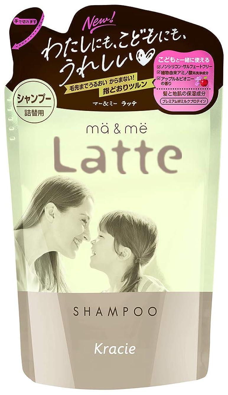 コントローラ反動有効マー&ミーLatte シャンプー詰替360mL プレミアムWミルクプロテイン配合(アップル&ピオニーの香り)