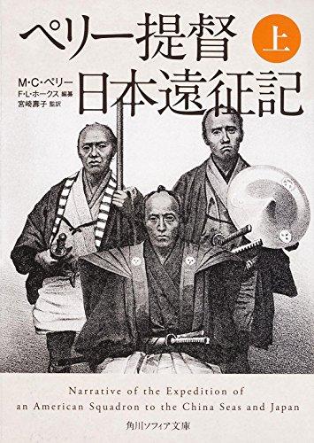 ペリー提督日本遠征記 (上) (角川ソフィア文庫)の詳細を見る