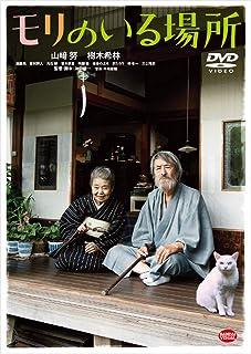 モリのいる場所 [DVD]