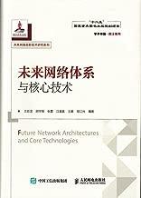 未来网络体系与核心技术 (学术中国●院士系列  未来网络创新技术研究系列)
