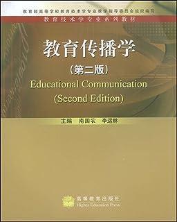教育传播学(第2版)