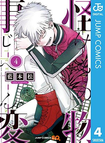 怪物事変 4 (ジャンプコミックスDIGITAL) - 藍本松