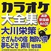 夢もどき (オリジナル歌手:大川 栄策)