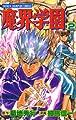 魔界学園(2) (少年チャンピオン・コミックス)