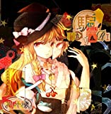 騙 katari -凋叶棕-[東方Project]【同人CD】