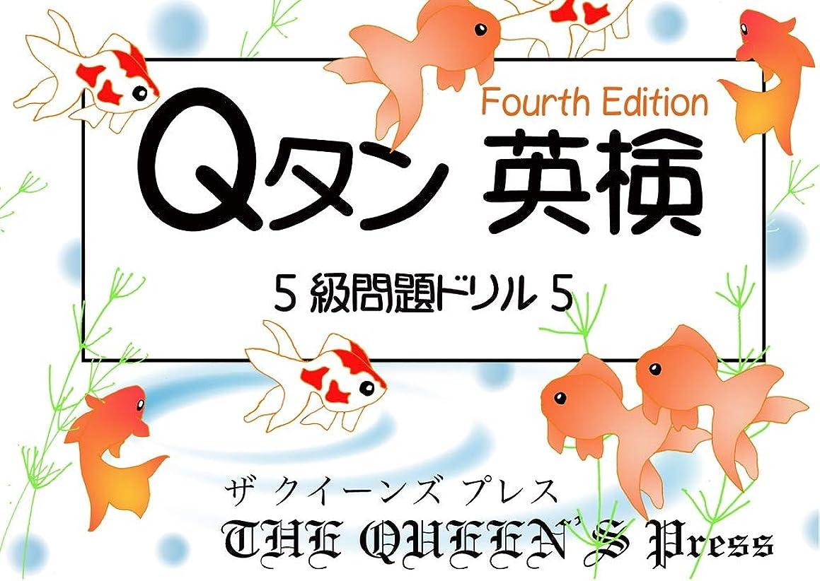 突然のフラグラント理論的Qタン 英検5級 問題ドリル5 ;4th edition