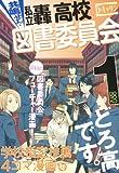 共鳴せよ!私立轟高校図書委員会: 1 (ZERO-SUMコミックス)
