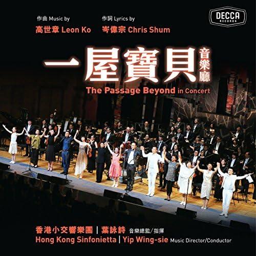Leon Ko, Chris Shum, Wing-Sie Yip & Hong Kong Sinfonietta