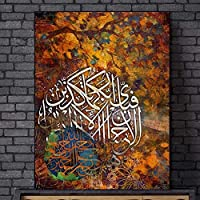 アッラーイスラムイスラム美術のポスターとキャンバスの絵画のプリントリビングルームのラマダンモスクの装飾のためのカラフルな壁の芸術(50x80cm)フレームなし