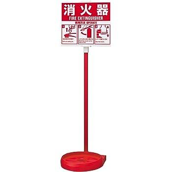 ヤマトプロテック 消火器設置台 【シグナルスタンドECO-II】 SGSECO2A