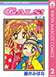 GALS! 2 (りぼんマスコットコミックスDIGITAL)