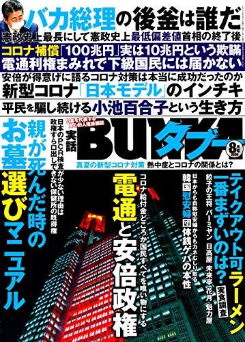 実話BUNKAタブー 2020年8月号