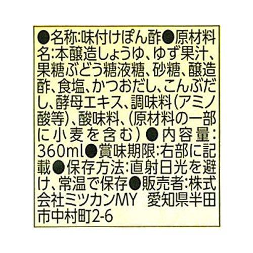 mizkan(ミツカン)『かおりの蔵丸搾りゆず』