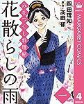 みをつくし料理帖 4 花散らしの雨 (マーガレットコミックスDIGITAL)